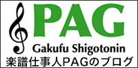 PAGブログ